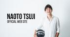 プロバスケットボール選手 辻 直人オフィシャルサイトリリースのお知らせ