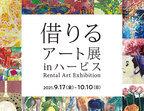 お気に入りの絵画を無料レンタルできる!「借りるアート展inハービス」開催