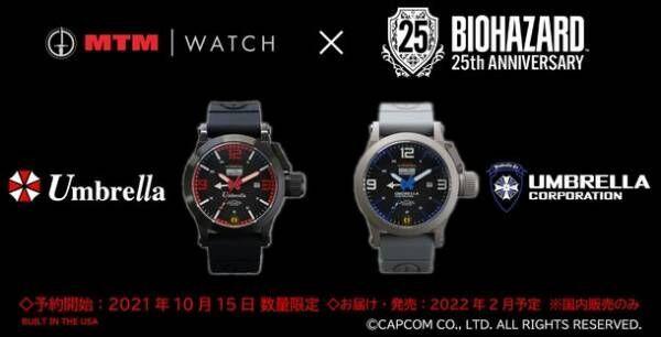 MTM Watchと「バイオハザード」シリーズ25周年のコラボレーションウォッチが登場!