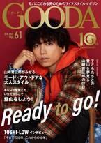 創刊10周年に山崎育三郎さんが登場!「GOODA」Vol.61を公開