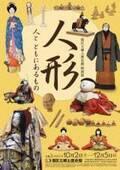 《港区立郷土歴史館特別展》「人形 -人とともにあるもの-」10月2日(土)~12月5日(日)開催