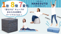 40年間、樹脂の研究をしてきたパネフリ工業が独自開発した運動ツール「バランスキューブ HANERUTO(はねると)」を発表 2021年11月の公式販売に向けて、販売代理店を募集
