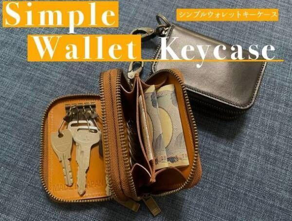 財布とキーケースが一つに!シンプルウォレットキーケース ~クラウドファンディングサイトMakuakeにて発売中~