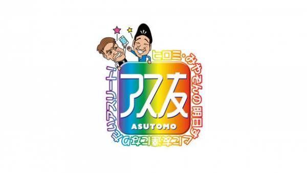 東京オリンピックを終えたアスリートたちと再会!『アス友』再会SP ~ヒロミ&みやぞんがオリンピアンの願いかなえます~ 9月25日(土)午後2時25分~放送!