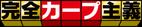 全国のカープファンに朗報「DeNA×広島」戦(9/25)を広島テレビアプリで同時配信