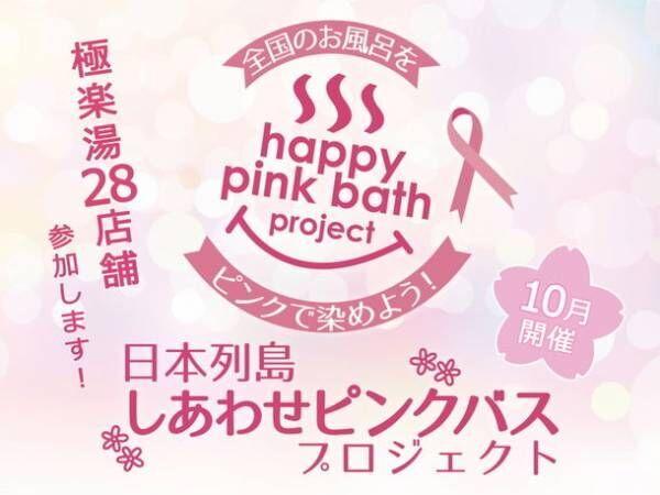 極楽湯、全国28店舗で10月1日~31日のピンクリボン月間にお風呂がピンクに染まる「しあわせピンクリボンの湯」を順次開催