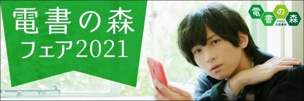 電子書籍フェア「電書の森2021」を9月17日(金)より開催中!