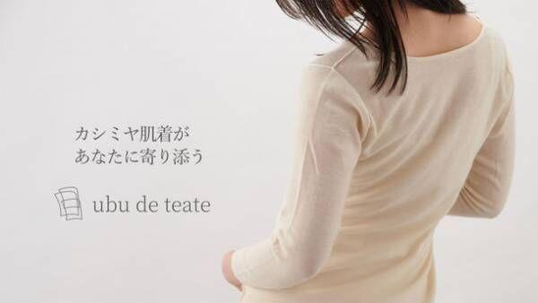 100%カシミヤ使用、皮膚科医監修の肌着ブランド『ウブデテアテ』が9月15日より販売開始