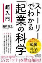 累計15万部を売り上げた「起業の科学」著者の田所雅之がストーリーで解説した「起業の科学」超入門書を出版!