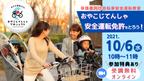 パパママ向け【おやこじてんしゃ安全運転免許証】をプレゼント!子ども乗せ自転車の安全利用を目的とした保護者向けオンライン勉強会を10月6日(水)に開催!