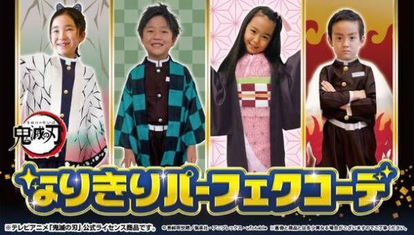 テレビアニメ「鬼滅の刃」公式!キッズ向けなりきりセット商品デビュー!炭治郎、禰豆子などの隊服や着物に小物付き