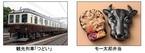 三重県・近鉄百貨店上本町店・近畿日本鉄道共同企画!「三重県のいいもの・うまいものフェア」を開催します。
