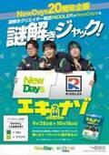松丸 亮吾率いるRIDDLERがNewDaysを謎解きジャック!NewDays20周年企画「エキナゾ」を9月28日より開催!