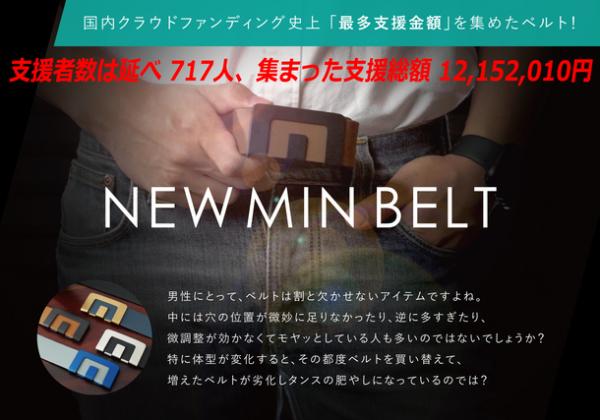 お腹に合わせてベルトを調節!体形や年齢を選ばない紳士用ベルト『NEW MIN BELT』Makuakeストア&蔦屋書店 熊本三年坂にて販売開始