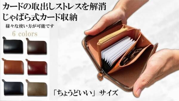 """""""ちょうどいいサイズ""""じゃばら式カード収納&使いやすさにこだわったL型財布がクラウドファンディングサイト「Makuake」にて目標金額の356%を達成!"""
