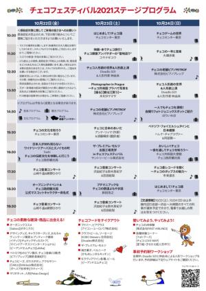 人形劇やコンサート、観光スポット紹介などのプログラムが完成!「チェコフェスティバル2021 in 東京」が10月22日(金)~10月24日(日)に開催