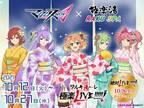 マクロスΔ×極楽湯 コラボキャンペーンを10/12より極楽湯・RAKU SPAグループ7店舗で開催!