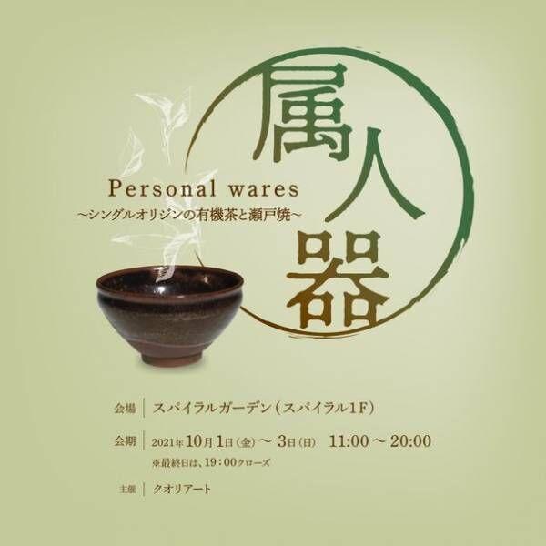 『瀬戸焼のうつわと4産地の有機茶:箱膳と茶箱展』10月1日~3日東京・青山で開催