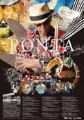 """日本が世界に誇るトップドラマー・村上""""ポンタ""""秀一さんの追悼企画展『PONTA MUSEUM』開催"""