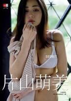 「デジタル原色美女図鑑」史上最大のセクシー!片山萌美の写真集最新刊「SECRET」、電子オリジナルで配信