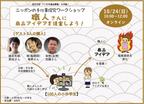 小中学生×職人 未来の手仕事を考える探求イベント「ニッポンの手仕事探究ワークショップ」を10/24に開催!