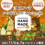 横浜にて「ヨコハマハンドメイドマルシェ秋」を開催!1,500人のハンドメイド作家集結 <2021年11月6・7日>