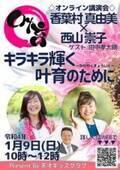 天才キッズpresents「香葉村真由美×西山崇子講演会」をオンラインにて1月9日に開催