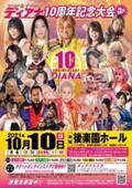 ワールド女子プロレス・ディアナ 結成10周年記念 後楽園ホール大会 全対戦カード決定!