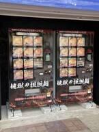 神奈川県平塚市初の冷凍ラーメン自動販売機を設置『地獄の担担麺直売所』を10月7日(木)開門!