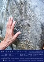 伝統工芸と現代アートが融合した展覧会、嵐絞り藍染作家 早川嘉英の「なに?コレ!」をアートビルKONMASAで10月16日より開催 @名古屋