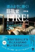 著者のオリジナリティに溢れる今すぐ真似したい「FIRE」ライフのコツが満載!『遊ぶように働く! 目覚せFIRE!』10月6日発売!