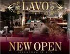 アウトレット家具専門店プラスリビング鈴鹿店が10月16日にリニューアルオープン!三重県初のネオスタイルアウトレット「LAVO」も登場