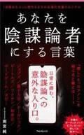 自身や身近な人が陰謀論者にならないためのリテラシーを高める 『あなたを陰謀論者にする言葉』が10月8日に発売
