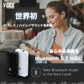 世界初!Bluetooth 5.2をあらゆる機器で接続可能に 次世代オールインワンLEアダプター「Nexum VOCE」発売