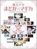 人気アニメ『魔法少女まどか☆マギカ』の公式ピアノソロ楽譜集が10月22日(金)に発売!
