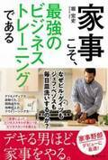 世界のビジネスエリートたちがやっている 家事でビジネススキルを鍛える方法を公開!『家事こそ、最強のビジネストレーニングである』刊行