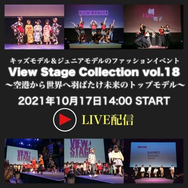 キッズ・ジュニアモデルが出演する華やかなファッションイベント「View Stage Collection vol.18」 羽田空港にて10月17日オンライン配信を実施