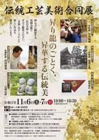 コロナ禍で新たな取り組み 職人5組が京都・花園会館に集結!「伝統工芸美術合同展」が11月6日・7日開催