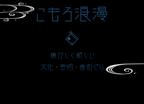 長野県小諸市 まちなか回遊イベント「こもろ浪漫」 開催