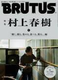 話題沸騰の2号連続「村上春樹」特集の下巻「聴く。観る。集める。食べる。飲む。」編が10月15日発売