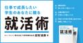 エン・ジャパン、『仕事で成長したい学生のあなたに贈る 就活術』を公開。