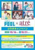 comic POOL×アトレ秋葉原コラボ 2021年10月16日(土)より開催決定!