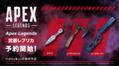 バトルロイヤルゲーム「Apex Legends」の人気武器レプリカ3種が発売決定!