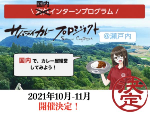 瀬戸内で海外インターン!日本の高校生が『留学生とお祭り作り』でビジネスを学ぶ
