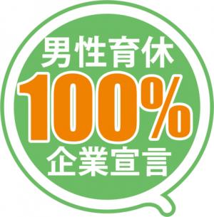 ヴァル研究所「男性育休100%宣言」に賛同すべての社員が育児参画できるよう支援