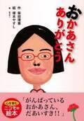 WAHAHA本舗 柴田理恵さんの初絵本「おかあさんありがとう」を2021年10月20日より発売!