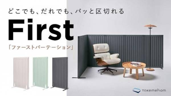 日本初上陸!どこでも誰でも簡単に仕切る デザインパーテーション「Takemehom」Makuakeにて発売