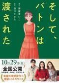「優子ちゃんは、あたしがお母さんでよかった?」大ベストセラー『そして、バトンは渡された』原作のコミカライズ版が10月19日(火)に発売!