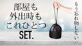 もう忘れ物しない、部屋からそのまま外出できる多機能巾着バッグ『SET.』がMakuakeにて販売開始30分で目標金額を達成!