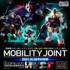 ガンダム食玩より、新シリーズが始動!「MOBILITY JOINT GUNDAM」
